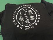 いぶき地様 オリジナルTシャツ