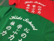 キッズスクール様 オリジナルTシャツ