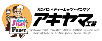 長崎県諫早市の看板製作・印刷専門店 アキヤマ工芸(A-PRINT)
